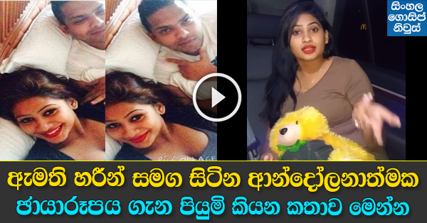 Piumi Hansamali speaks about social media selfie photo