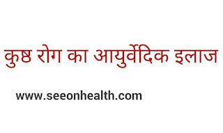 कुष्ठ रोग का आयुर्वेदिक इलाज,कुष्ठ रोग का घरेलू इलाज ,कुष्ठ रोग को ख़त्म करने के तरीके ,कुष्ठ रोग को का इलाज ,Ayurvedic treatment of leprosy in hindi,kusth rog ka ilaj