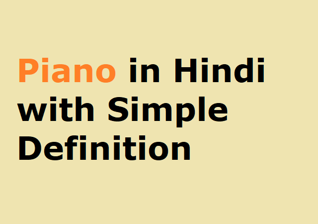 Piano in Hindi with Simple Definition