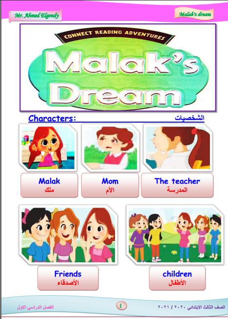قصة الصف الثالث الإبتدائى حلم ملك كونكت 3 الترم الأولMalak's Dream connect 3 first term 2021