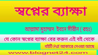 স্বপ্নের ব্যাখ্যা বই pdf download | ইবনে সিরিনের স্বপ্নের তাবির pdf download