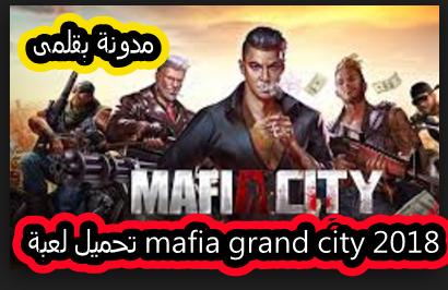 تحميل لعبة mafia grand city 2018