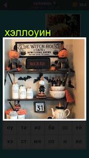 все необходимые предметы на полках для хеллоуина 667 слов 9 уровень