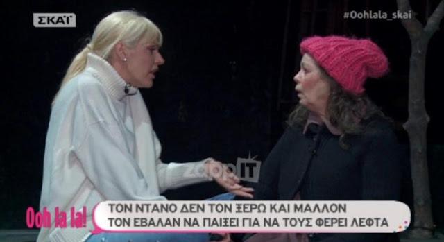 «Κόκκαλο» η Ρούλα Πατεράκη: «Τι είναι ο Ντάνος»; Επικό βίντεο!