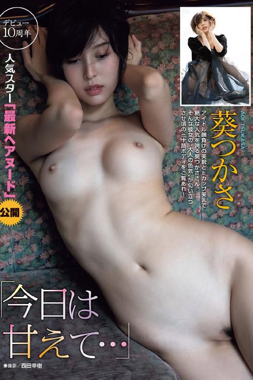 Aoi Tsukasa 葵つかさ, Shukan Taishu 2021.05.24 (週刊大衆 2021年5月24日号)