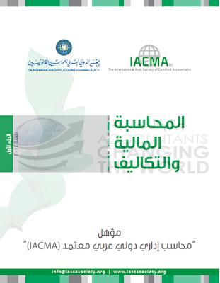 كورس المحاسب الادارى العريى المعتمد IACMA الجزء الثانى – المحاسبة الادارية و الادارة المالية
