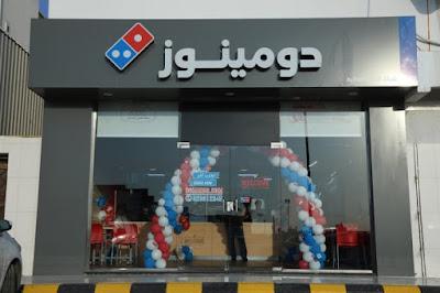 دومينوز بيتزا السعودية