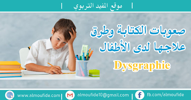 صعوبات الكتابة و طرق علاجها لدى الأطفال - Dysgraphie