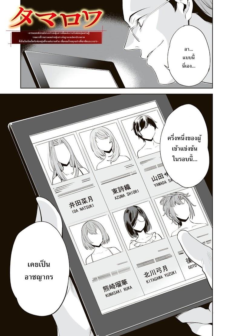 Tamarowa - หน้า 2