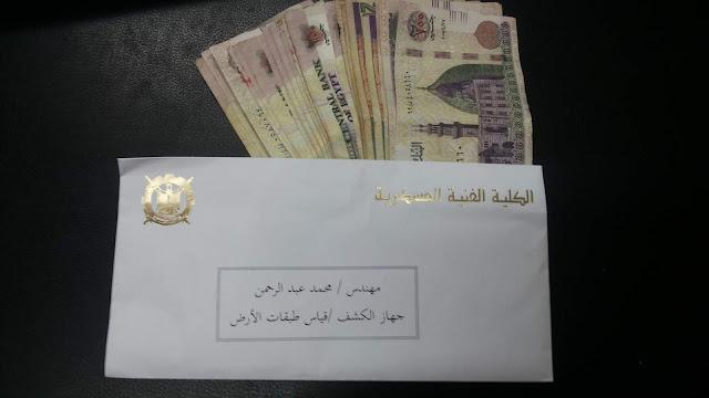 محمد عبد الرحمن الفنية العسكرية جهاز كشف
