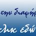 Διαφημιστείτε στο neametrela.blogspot.gr