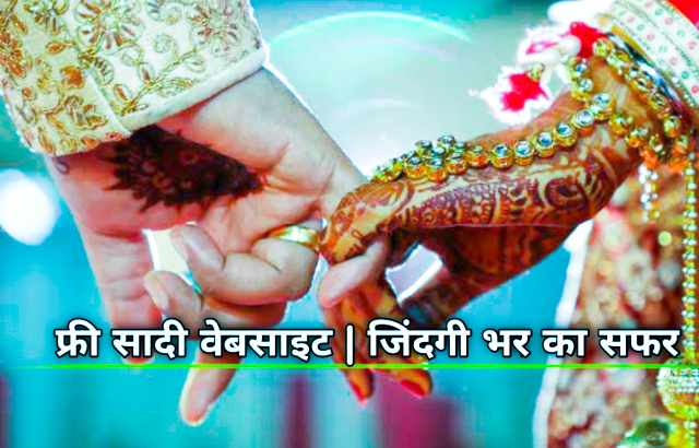 Best 10 Matrimonial Site In India 2021 | इंडिया की लोकप्रिय फ्री सादी वेबसाइट