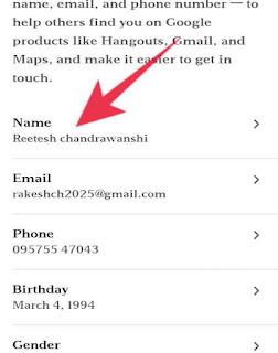 gmail account name change kese kare 3