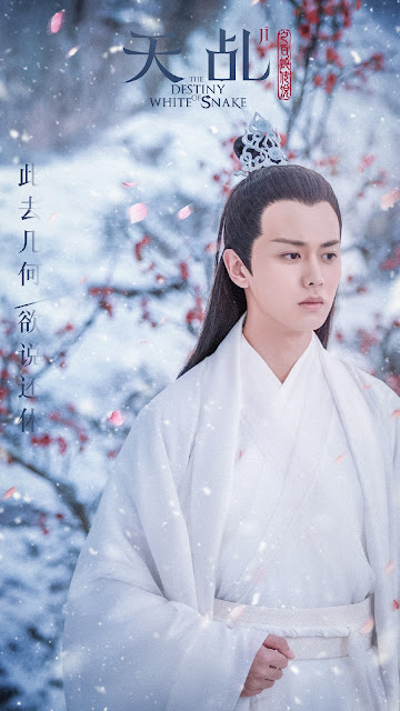 The Destiny of White Snake Posters Ren Jialun