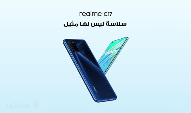 مواصفات وسعر هاتف ريلمي سي 17