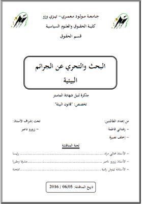 مذكرة ماستر : البحث والتحري عن الجرائم البيئية PDF