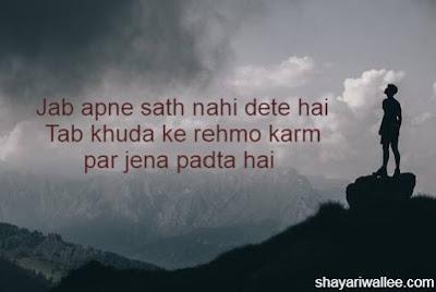 alone love shayari sms