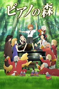 Anime Piano no Mori (TV) 2nd Season Dublado
