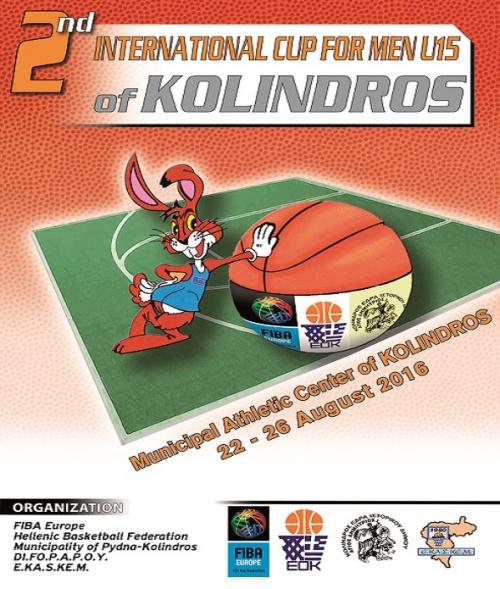 Το 2ο Διεθνές Basketball Cup U15 αγοριών στον Κολινδρό