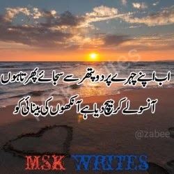 Poetry Bewafa