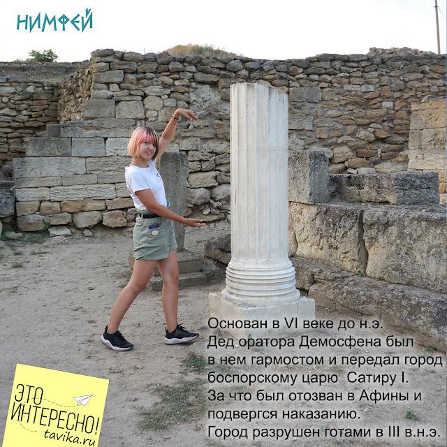 Нимфей - античный город в Керчи