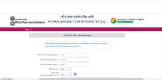 neet-2021-online application-form