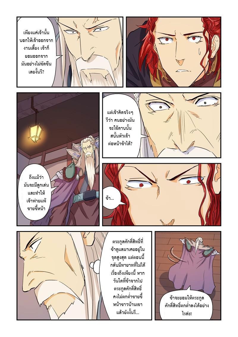 อ่านการ์ตูน Tales of Demons and Gods 140 Part 2 ภาพที่ 4