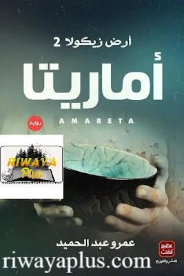 رواية اماريتا تأليف عمرو عبد الحميد