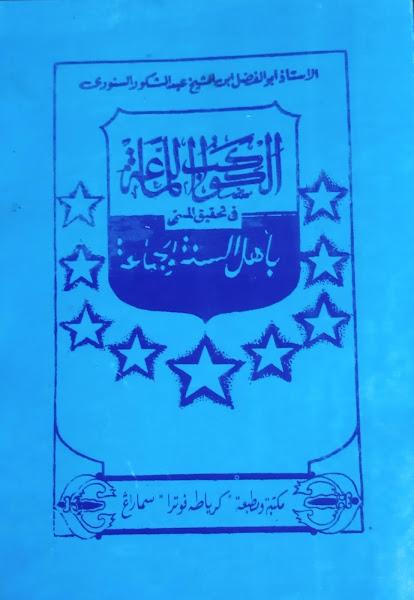 cover kitab kawakibul lamaah pdf makna