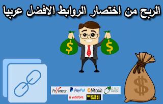 الربح من اختصار الروابط الافضل عربيا