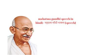 mahatma gandhi ji hindi speech poster