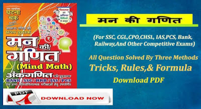 Ghatna Chakra Man Ki Ganit Book In Hindi *मन की गणित*
