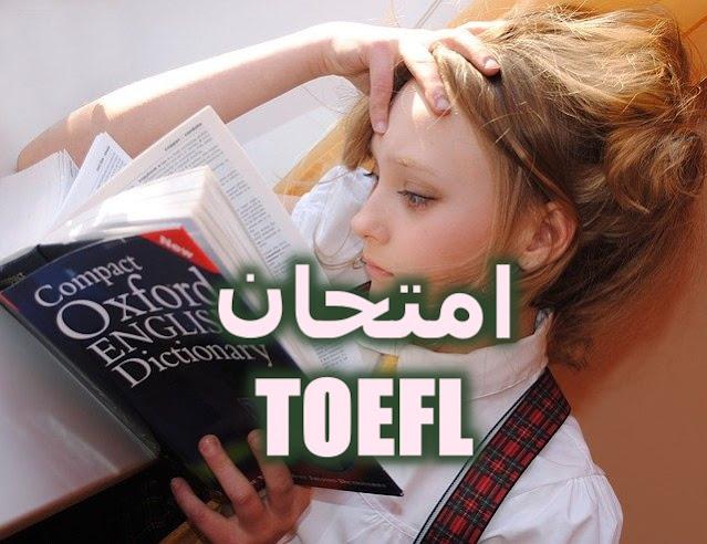كل ما يتعلق باختبار TOEFL - اختبار اللغة الانجليزية