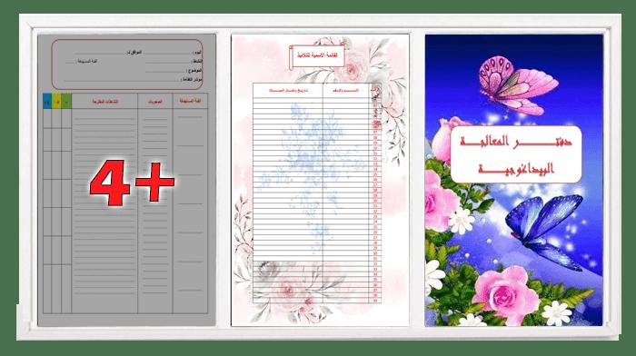 دفتر المعالجة البيداغوجية للسنة الأولى 1 ابتدائي