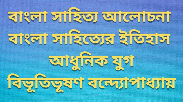 বিভূতিভূষণ বন্দ্যোপাধ্যায় Bibhutibhusan Bandyopadhay