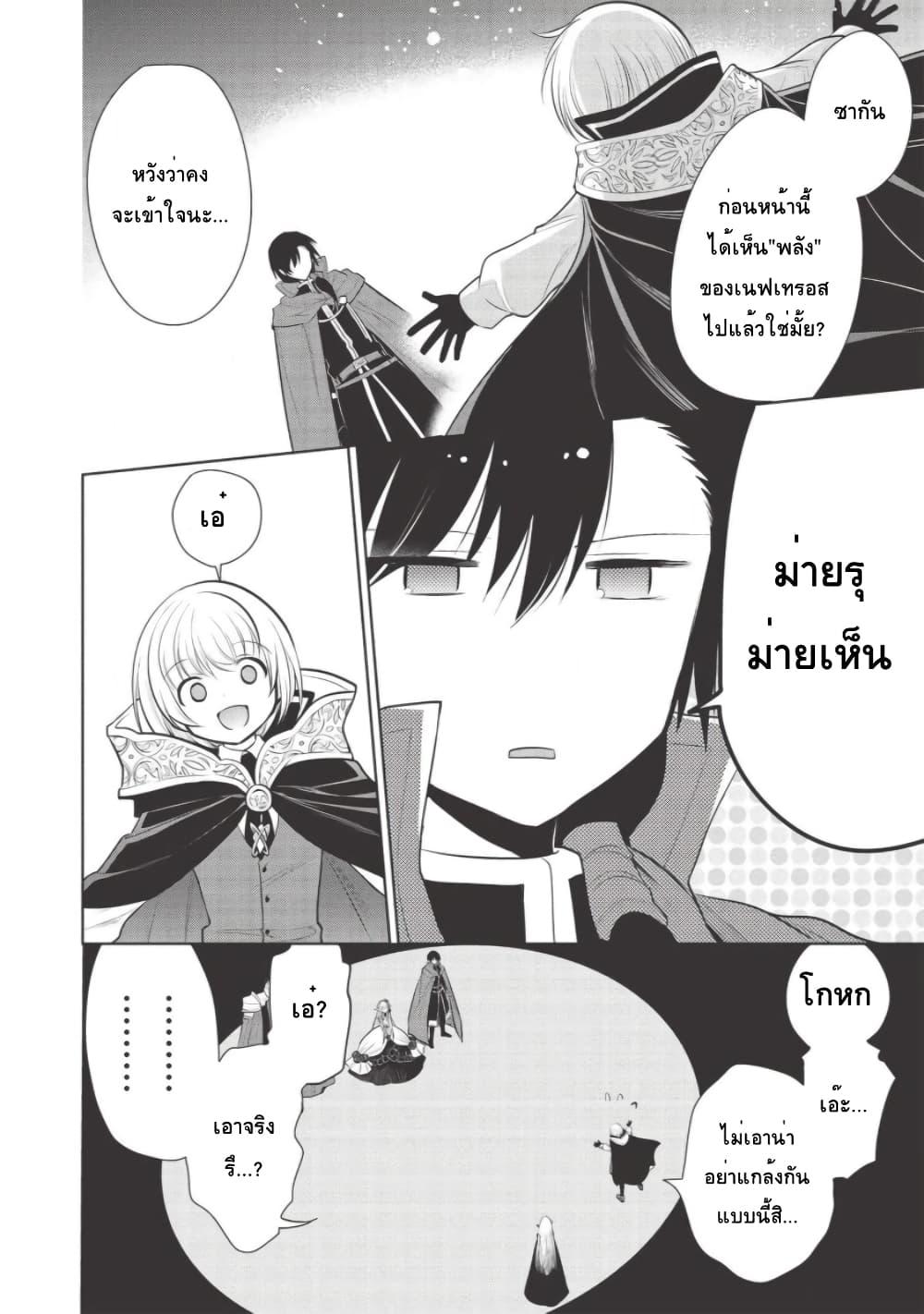 อ่านการ์ตูน Maou no Ore ga Dorei Elf wo Yome ni Shitanda ga Dou Medereba Ii ตอนที่ 30 หน้าที่ 30
