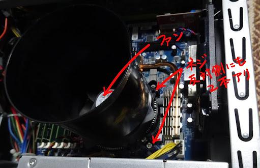 PC筐体内CPUの上に設置されたクーラー