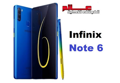 مواصفات انفنيكس نوت Infinix Note 6  الإصدارات: X610   مواصفات و سعر موبايل انفنيكس نوت Infinix Note 6 - هاتف/جوال/تليفون انفنكس Infinix Note 6 - الامكانيات/الشاشه/الكاميرات  انفنكس Infinix Note 6 - المميزات انفنكس Infinix Note 6 .  موقـع عــــالم الهــواتف الذكيـــة