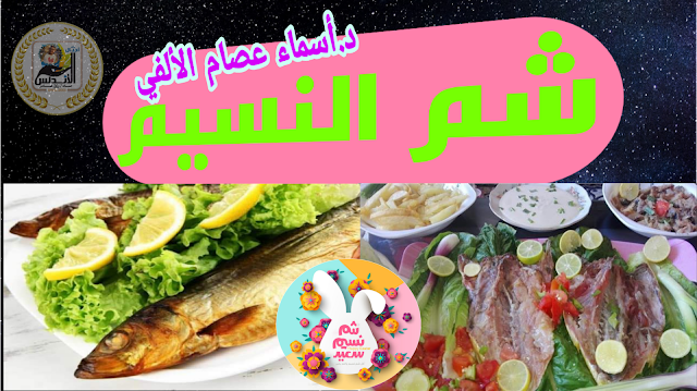 شم النسيم   نصائح طبية  Sham Alnasim Medical Advice