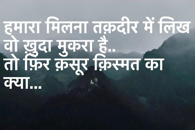 status in hindi 2021