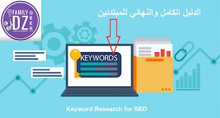 الدليل الكامل النهائي للمبتدئين Keyword Research for SEO