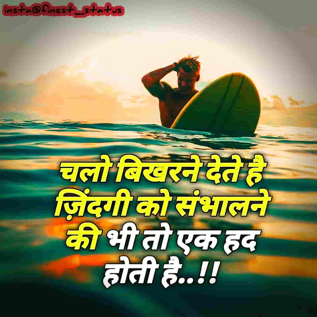 Top 60 + Breakup Status Hindi For WhatsApp