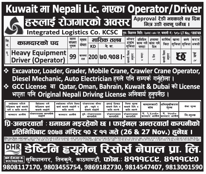 Jobs in Kuwait for Nepali, Salary Rs 70,104