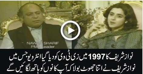 talks shows, nawaz sharif, zee news interview, Nawaz Sharif Rare Interview in 1997 giving to ZEE News,