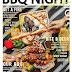 LOTS SATHON BACKYARD BBQ พฤศจิกายนนี้ เมนูบาร์บีคิวสุดพิเศษ ในบรรยากาศสุดชิว!