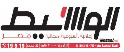 وظائف وسيط القاهرة عدد الجمعة 16 ديسمبر 2016