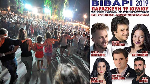 Με Τερλέγκα και Βελισσάρη το πανηγύρι στο Βιβάρι στις 19 Ιουλίου