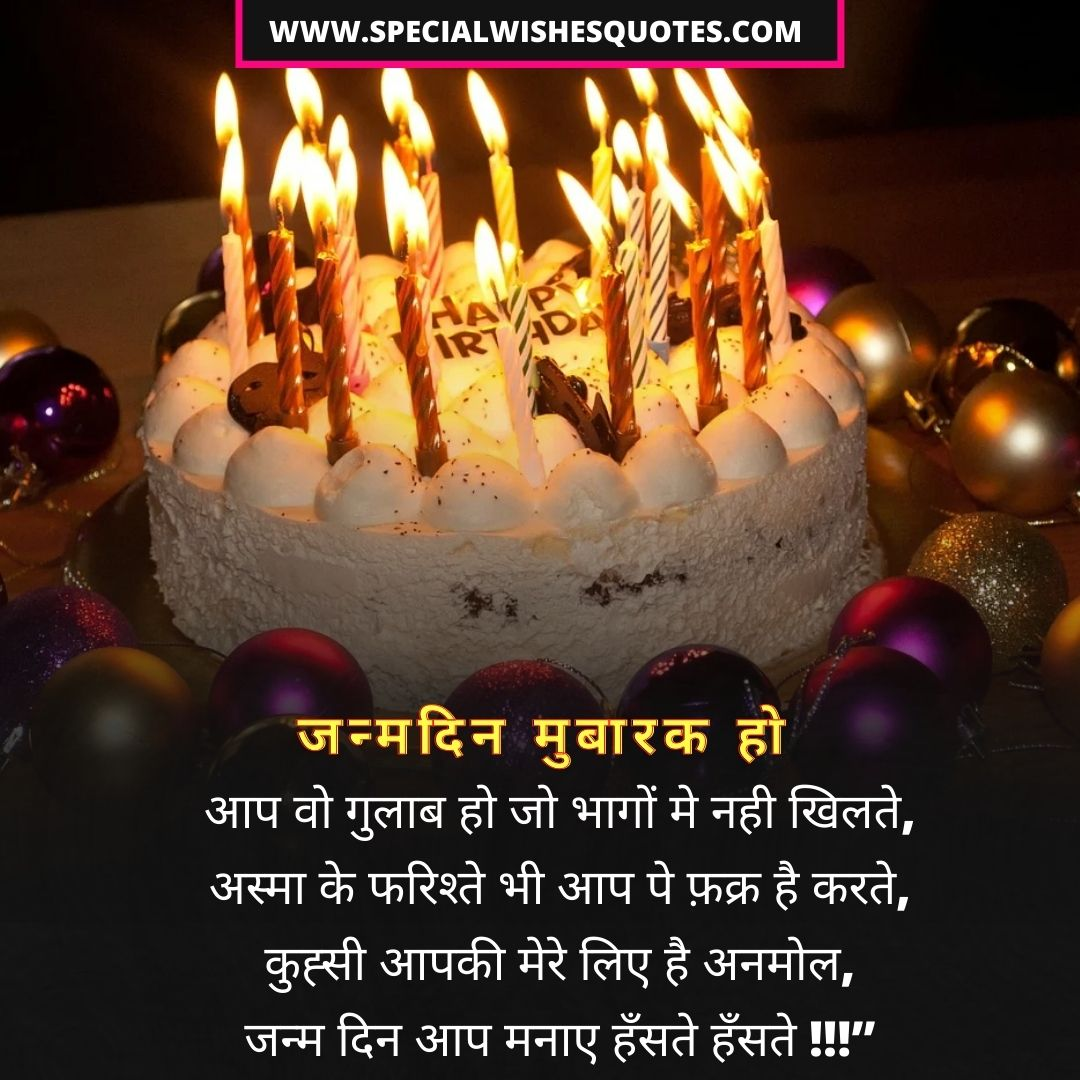 birthday shayari image download