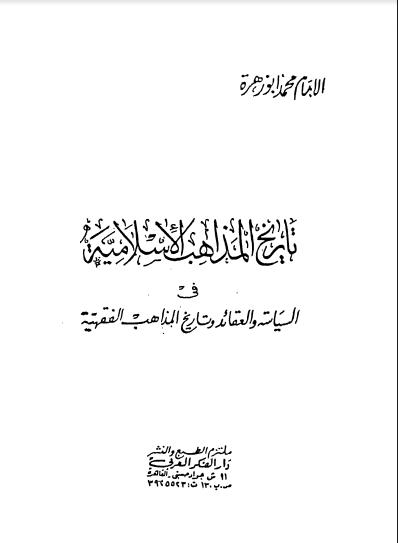 تحميل كتاب تاريخ المذاهب الإسلامية محمد أبو زهرة pdf