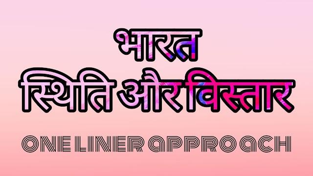 Bharat Ki Sthiti Or Vistar - भारत की स्थिति और विस्तार